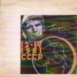 v_1961_cccp.jpg