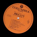 v_japonais_columbia_cx_7031ab.jpg